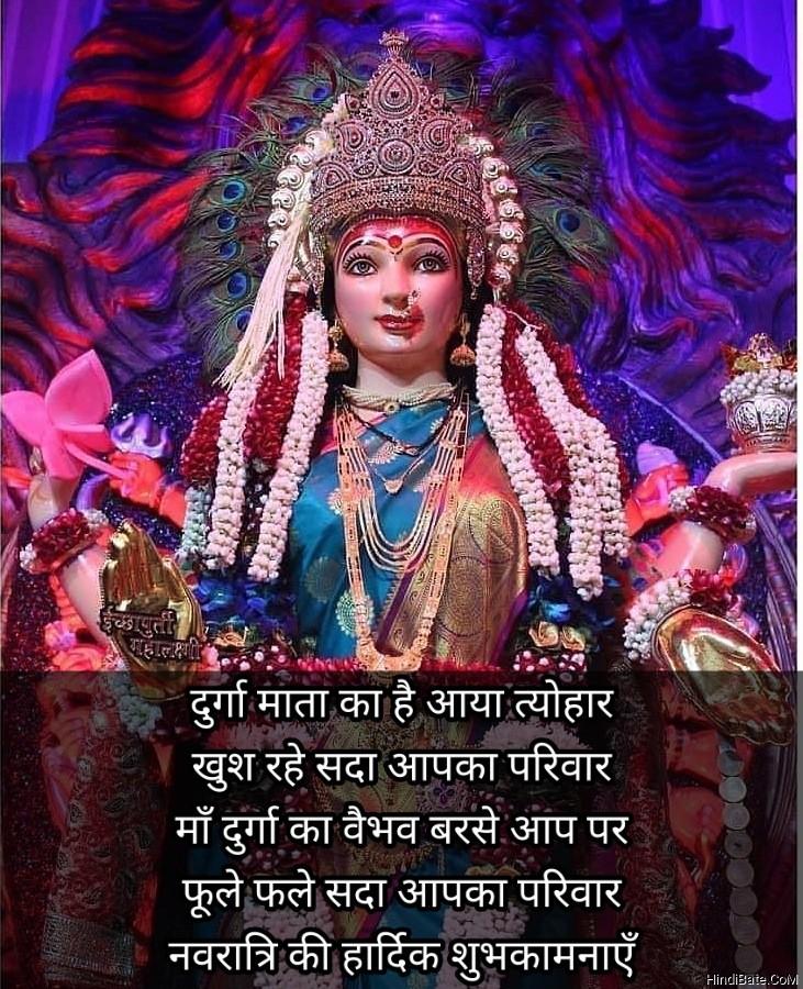 दुर्गा माता का है आया त्योहार खुश रहे सदा आपका परिवार