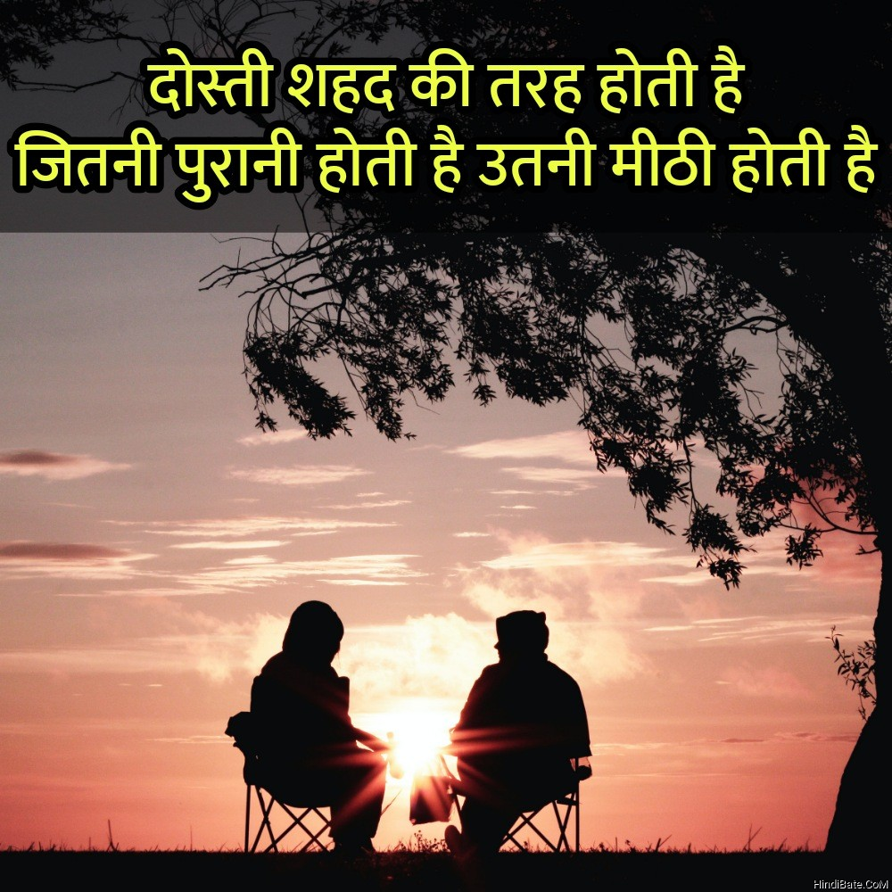Friendship Thoughts With Images in Hindi