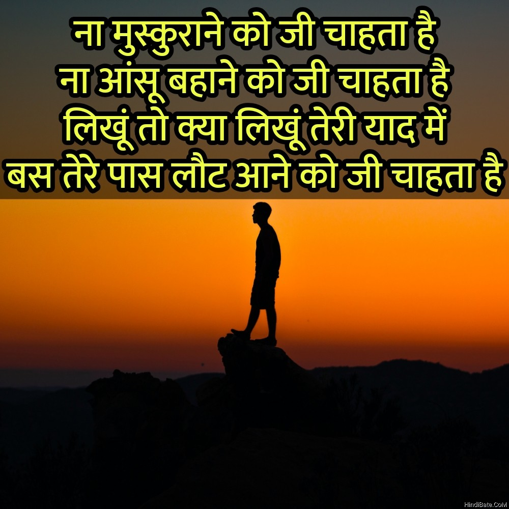 Missing Someone Quotes With Images in Hindi