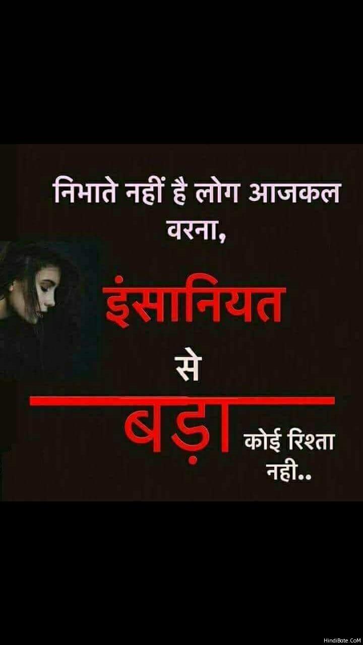 Insaniyat Shayari in Hindi