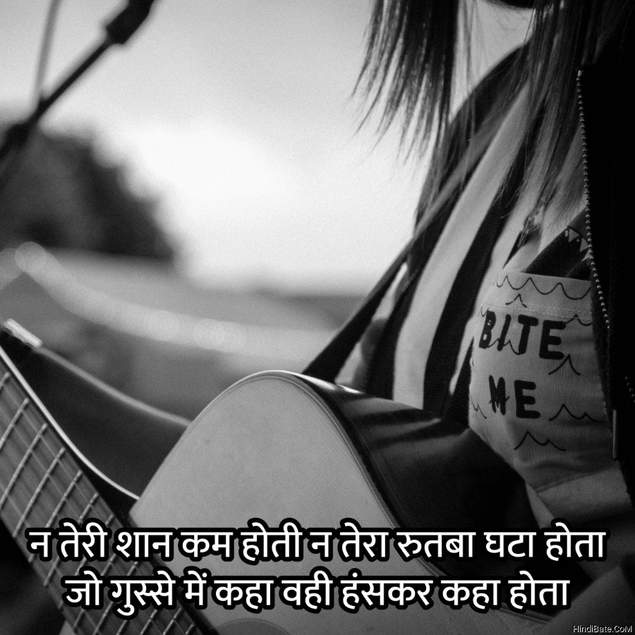 Angry Quotes With Images in Hindi