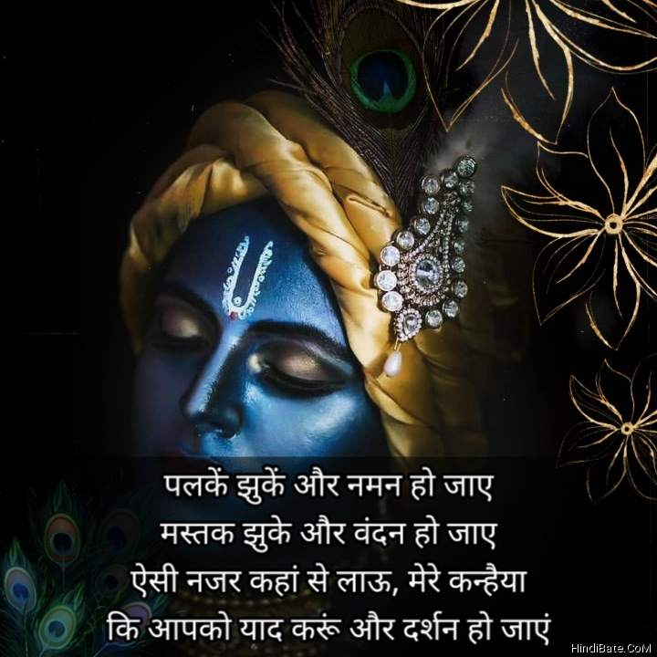 Happy Janmashtami Wishes in Hindi