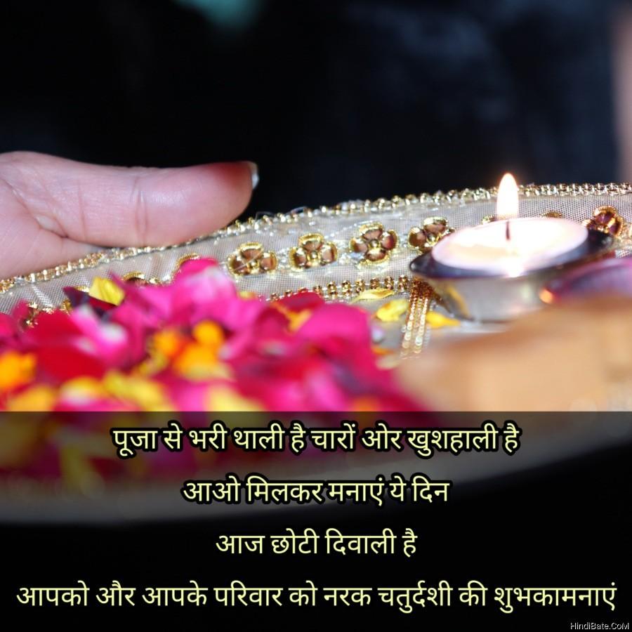 Narak Chaturdashi Wishes Quotes