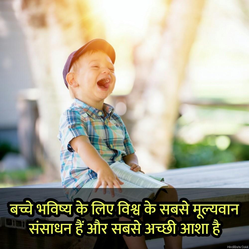 बच्चे भविष्य के लिए जीवित संदेश हैं
