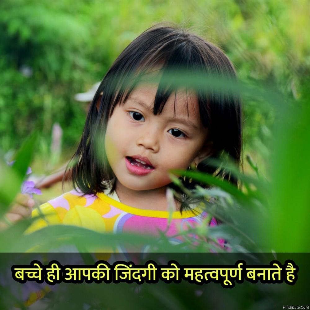बच्चे ही आपकी जिंदगी को महत्वपूर्ण बनाते है