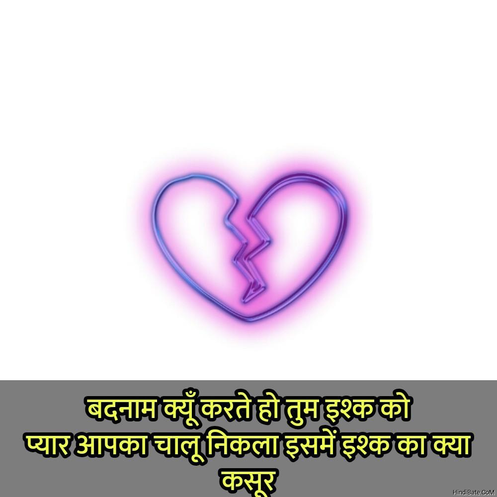 Bewafa Status With Images in Hindi