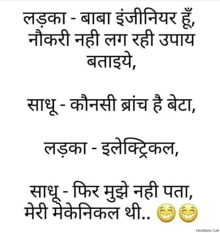 Engineer Jokes in Hindi