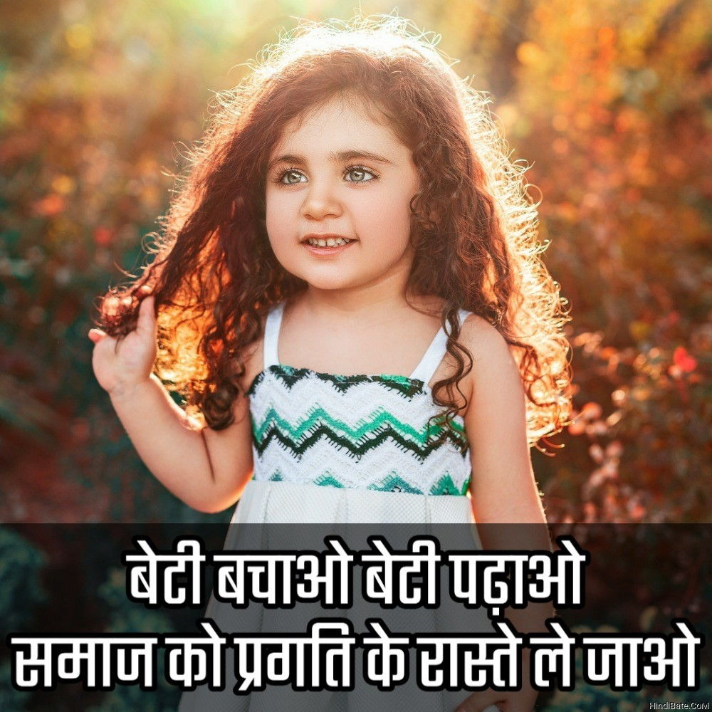 International Girl Child Day Quotes in Hindi