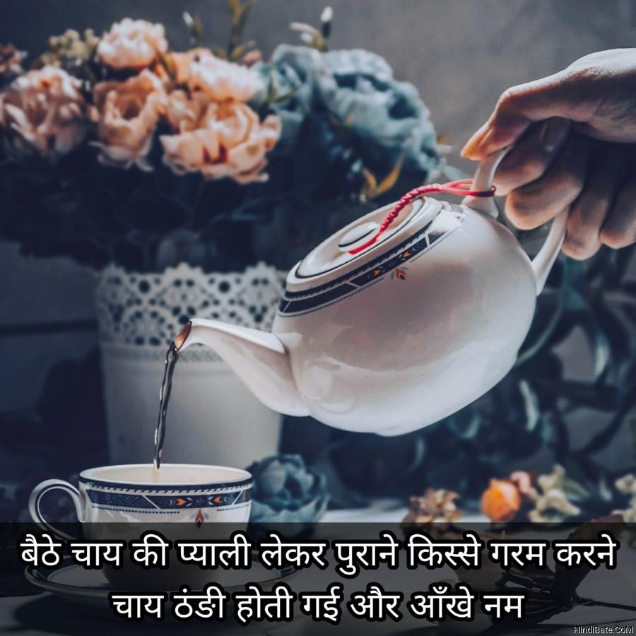बैठे चाय की प्याली लेकर पुराने किस्से गरम करने