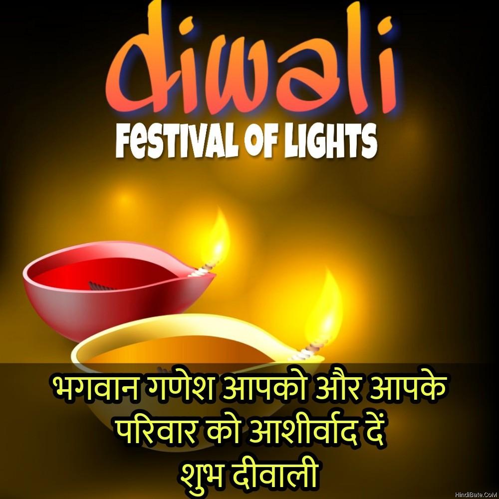 भगवान गणेश आपको और आपके परिवार को Diwali quotes