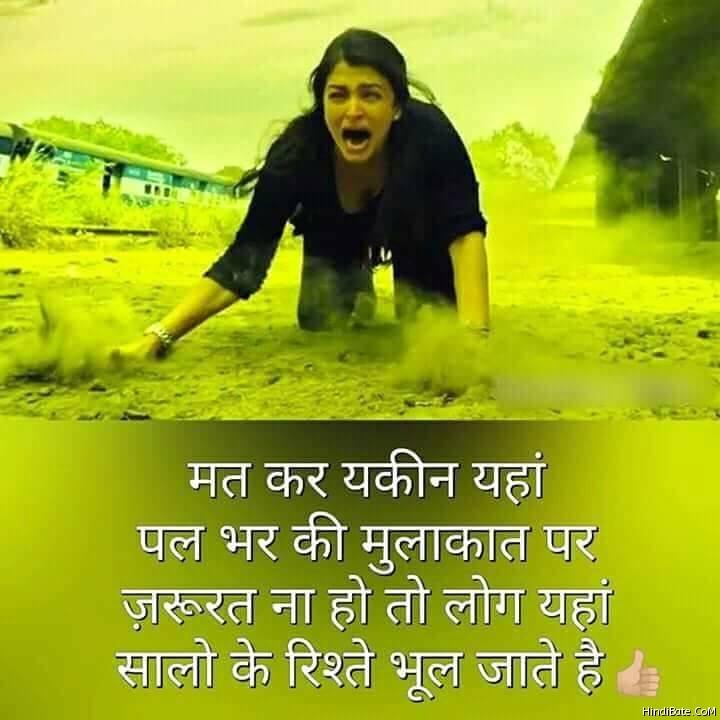 Rishte Shayari in Hindi