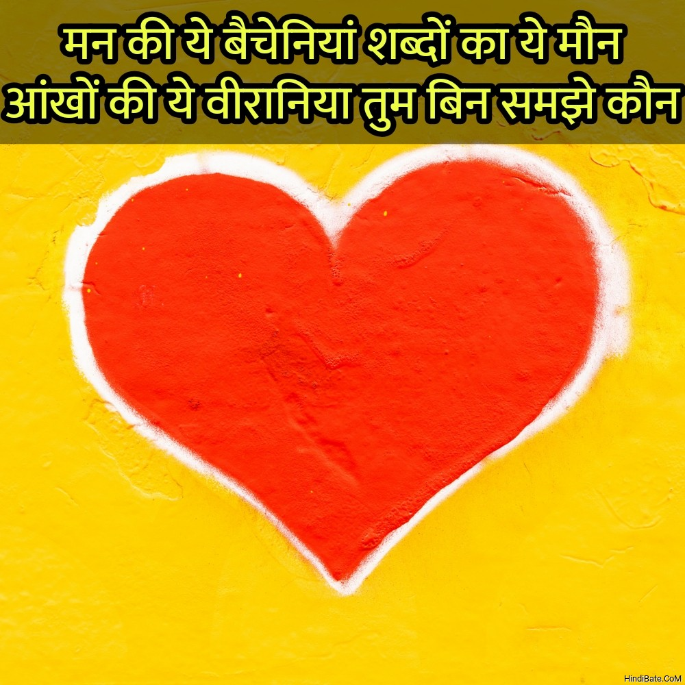 Romantic Love Status With Image in Hindi