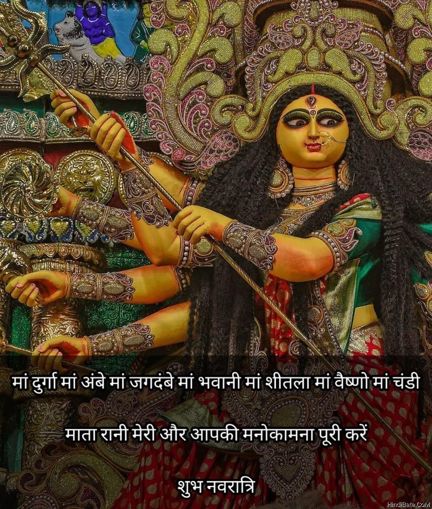मां दुर्गा मां अंबे मां जगदंबे मां भवानी मां शीतला मां वैष्णो मां चंडी