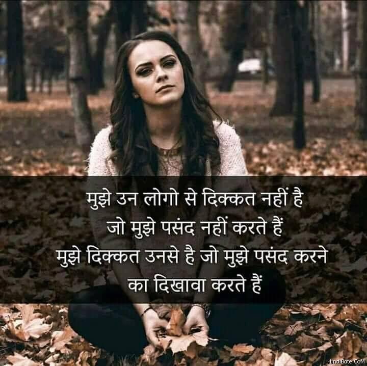 Dikkat Shayari in Hindi