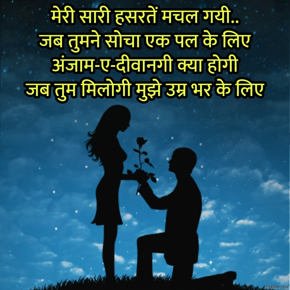 Happy Propose Day Quotes With Image in Hindi