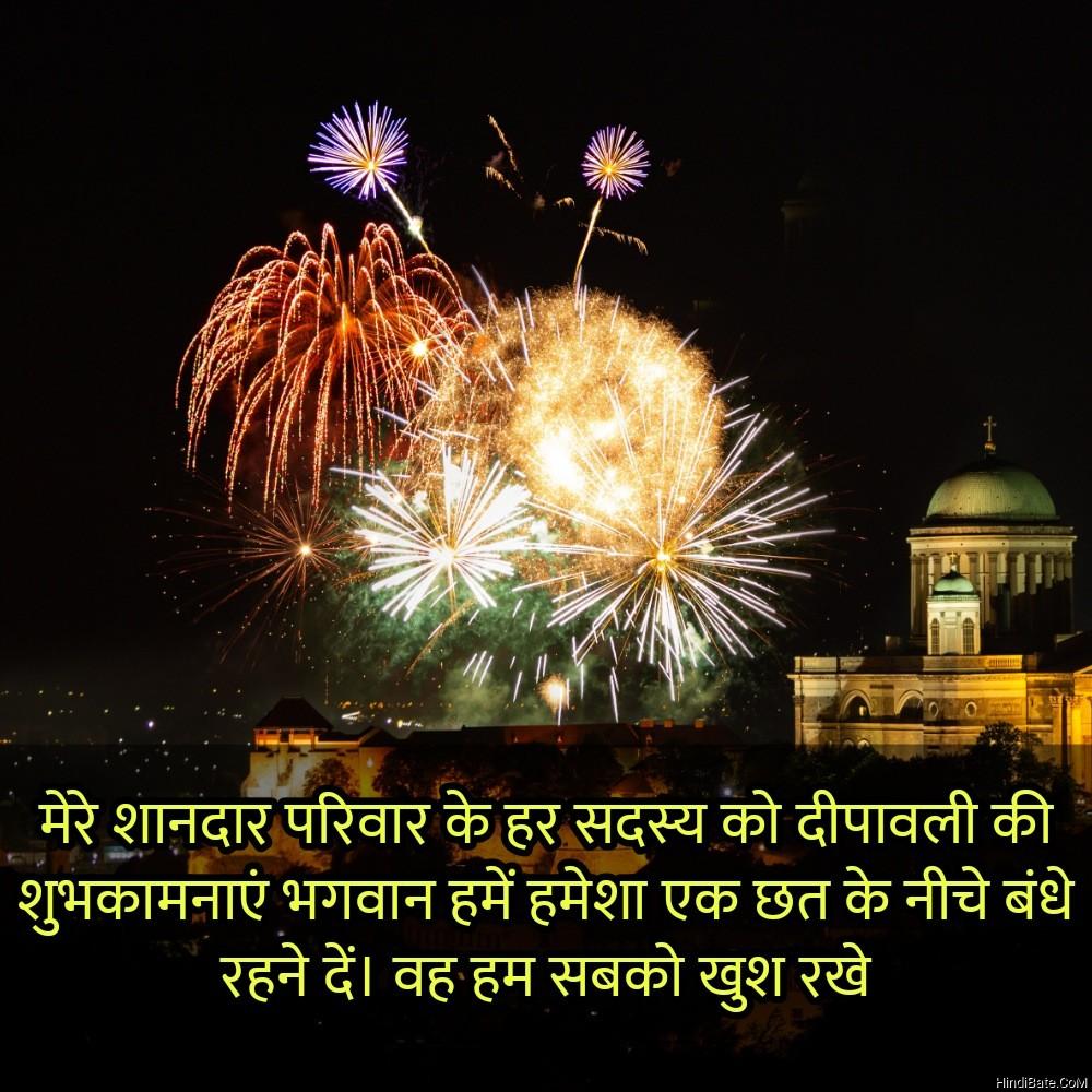 मेरे शानदार परिवार के हर सदस्य को Diwali quotes