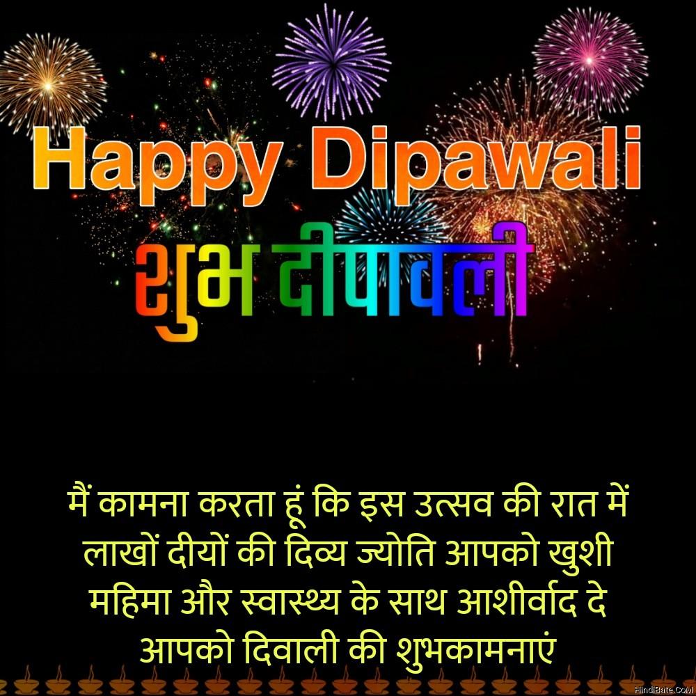 मैं कामना करता हूं कि इस उत्सव की रात Diwali quotes