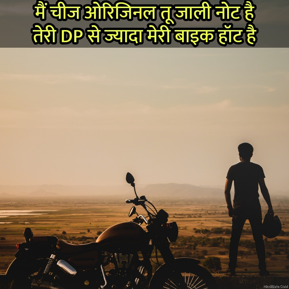Biker Quotes in Hindi