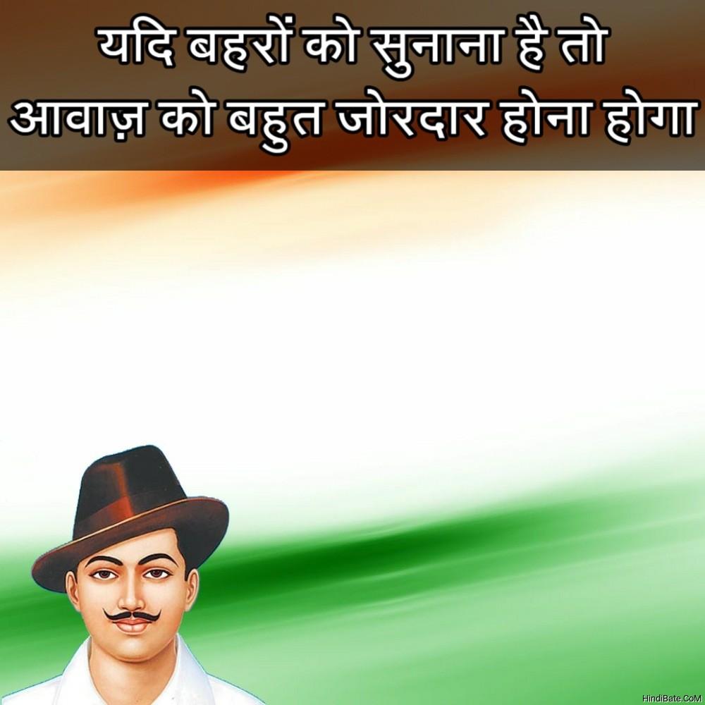 Shahid Bhagat Singh Quotes in Hindi
