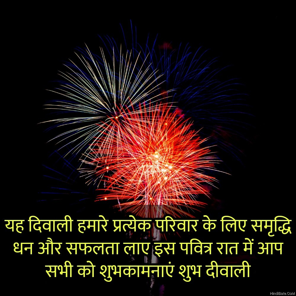 यह दिवाली हमारे प्रत्येक परिवार के लिए Diwali quotes