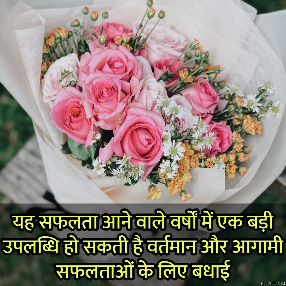 Congratulations Quotes in Hindi With Images