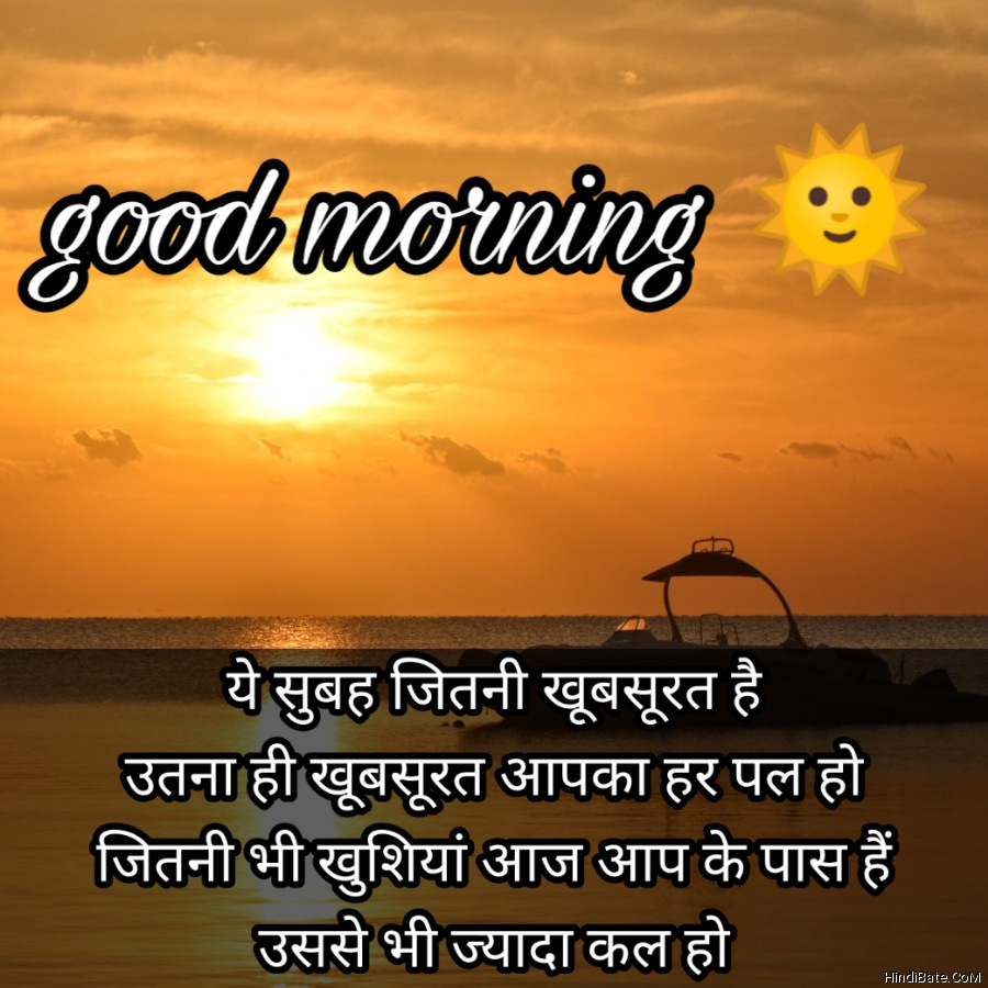 Good Morning Nature Quotes in Hindi