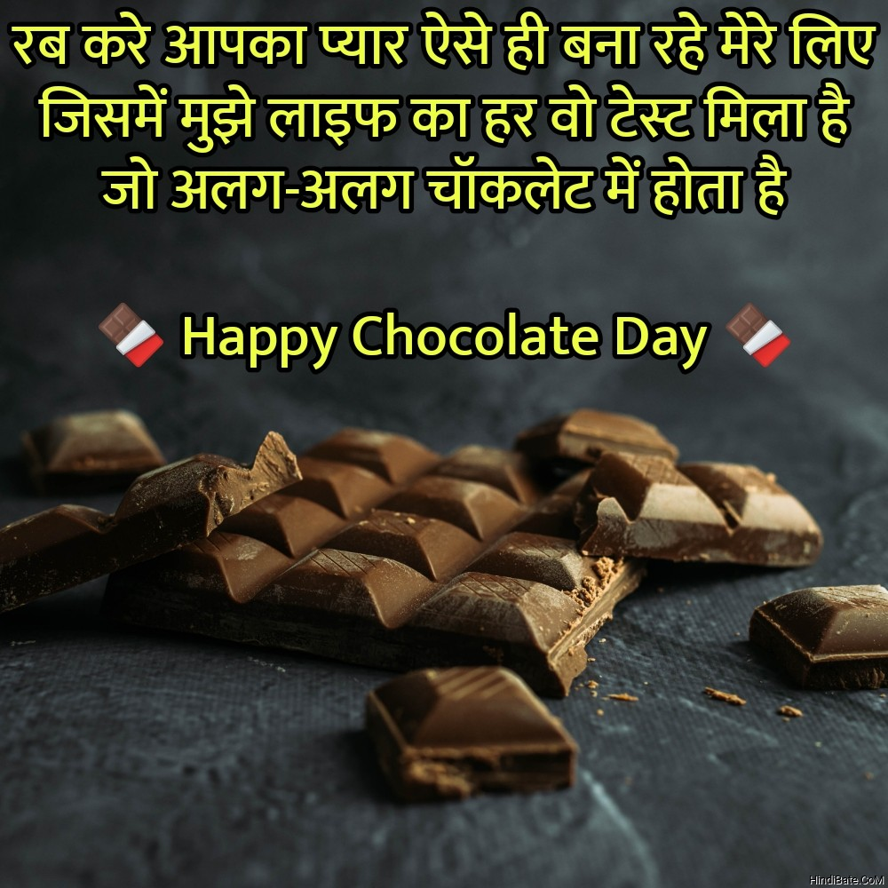 Happy Chocolate Day Quotes With Image in Hindi