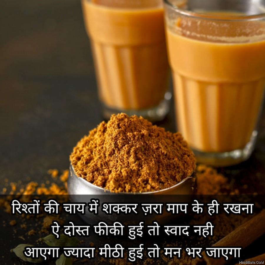 रिश्तों की चाय में शक्कर ज़रा माप के ही रखना