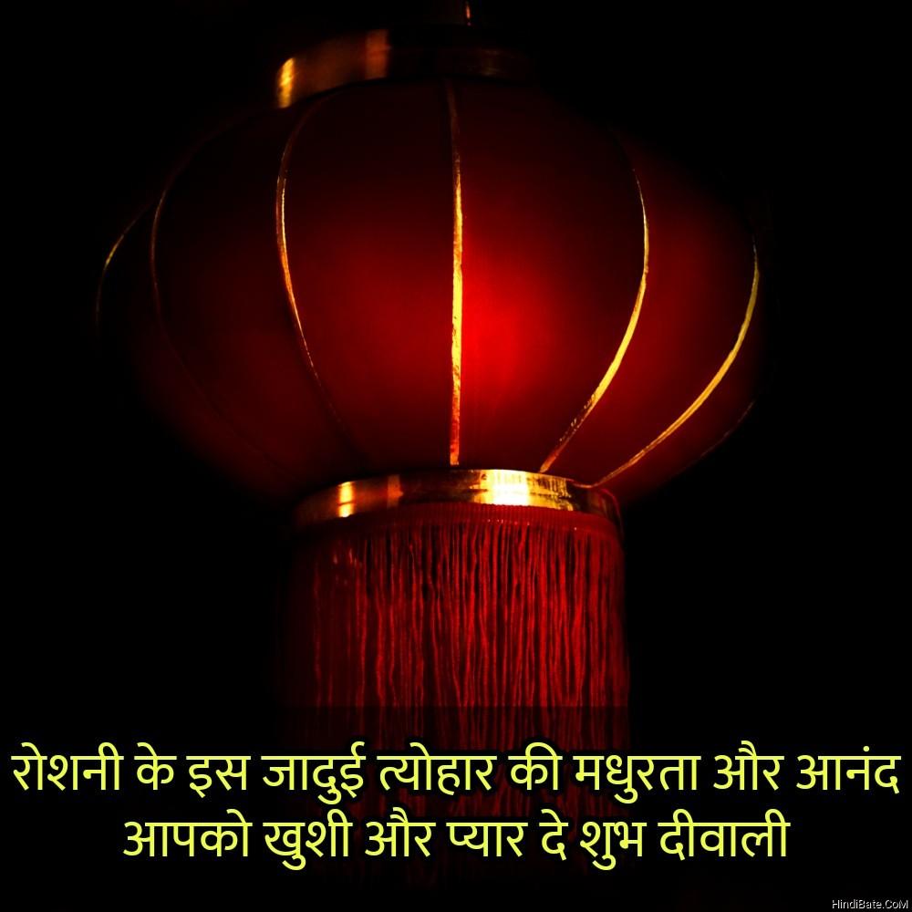 रोशनी के इस जादुई त्योहार की मधुरता Diwali quotes