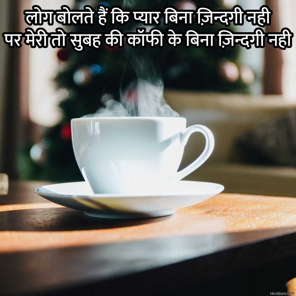 Coffee Quotes With Images in Hindi