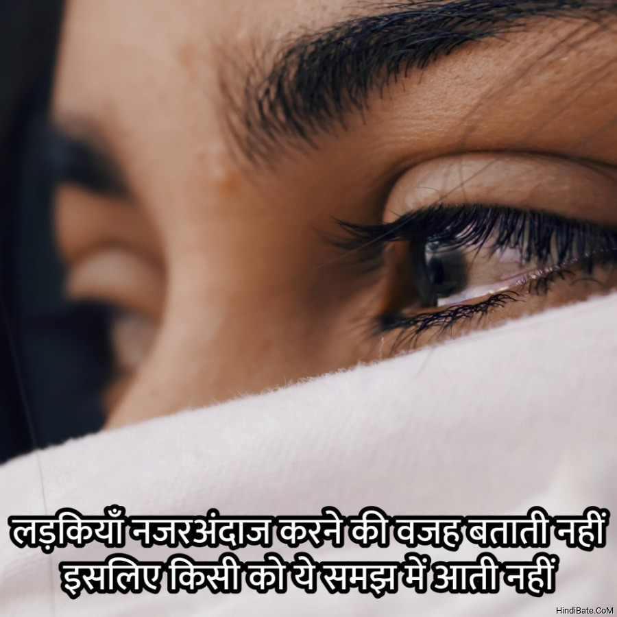 Ignore Quotes With Images in Hindi