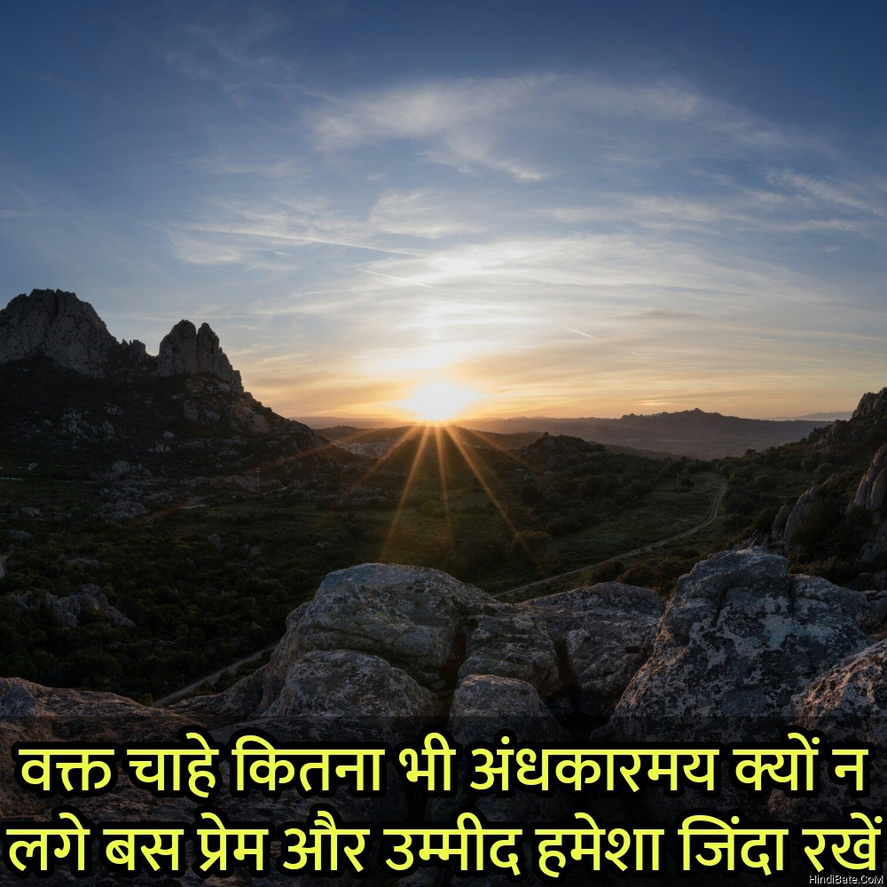 Hope Quotes With Images in Hindi