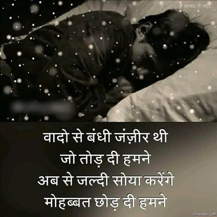 Heart Breaking Shayari in Hindi