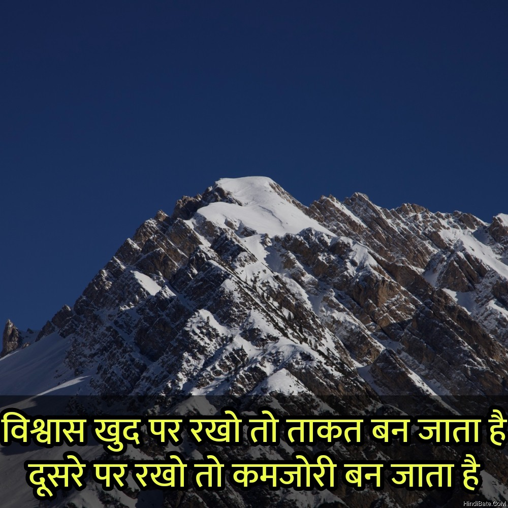 Trust Quotes With Images in Hindi