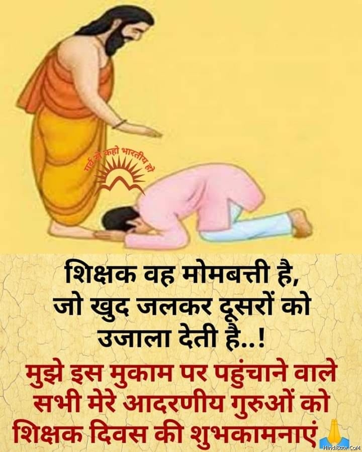 Teachers Day Wishes in Hindi