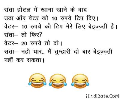Santa Banta Jokes in Hindi