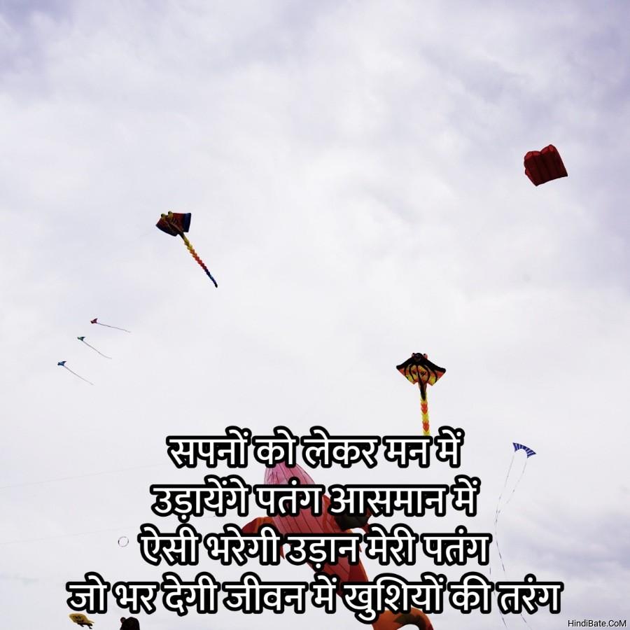 सपनों को लेकर मन में उड़ायेंगे पतंग आसमान में
