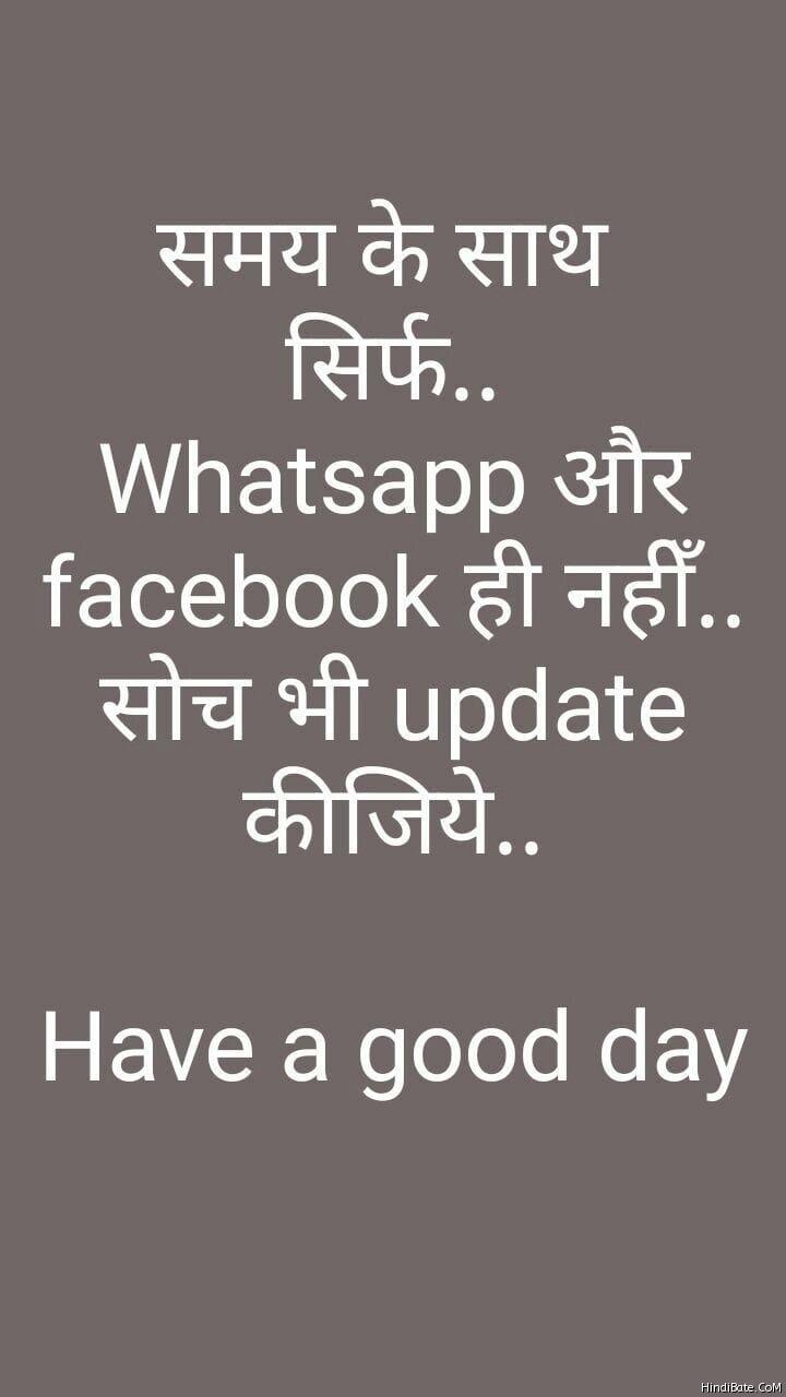 समय के साथ सिर्फ व्हाट्सएप और फेसबुक ही नहीं