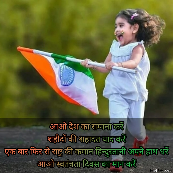 15 August Independence Day Wishes in Hindi