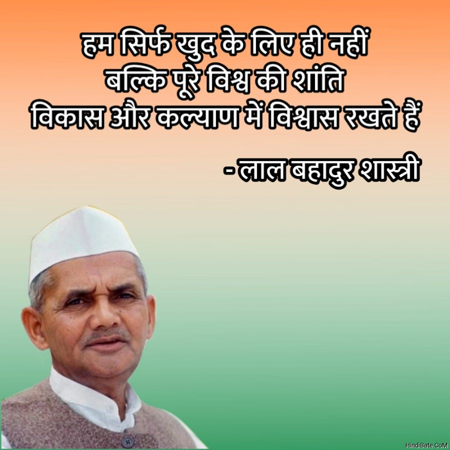 Lal Bahadur Shastri Quotes With Images in Hindi