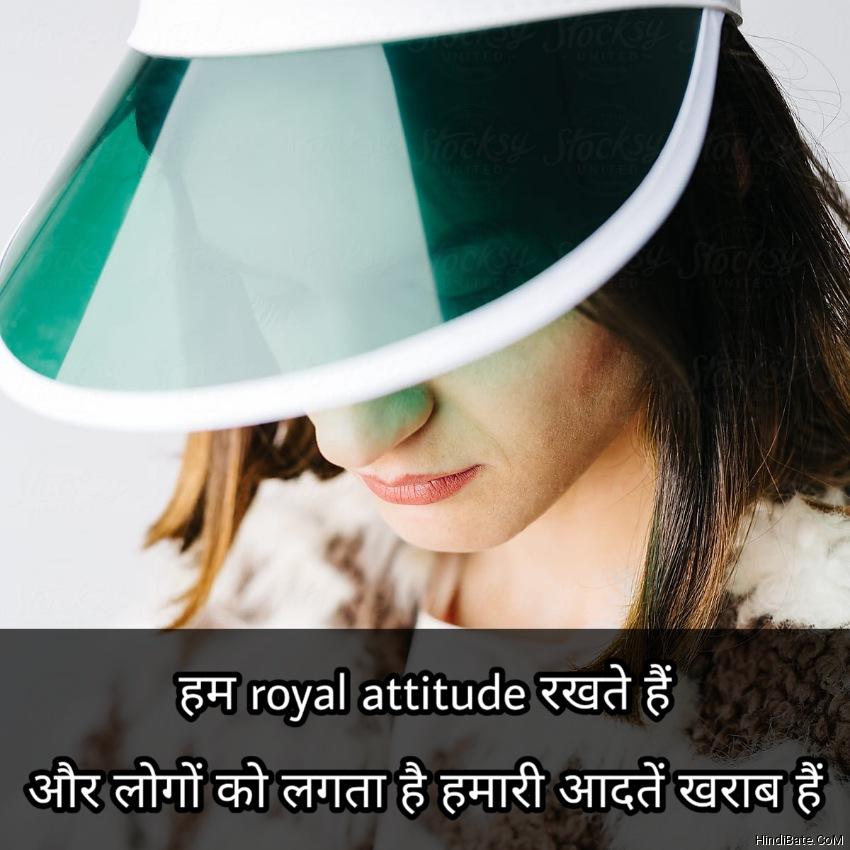 हम royal attitude रखते हैं
