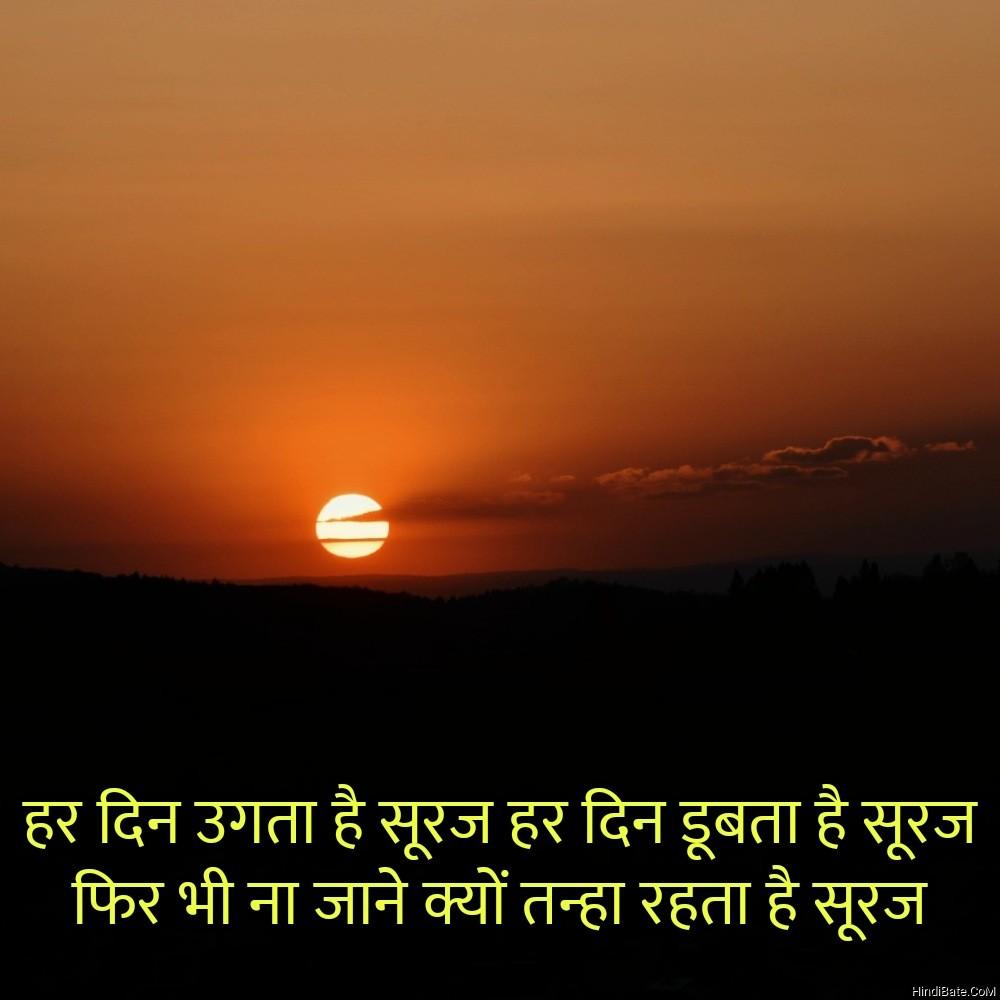 हर दिन उगता है सूरज हर दिन डूबता है सूरज