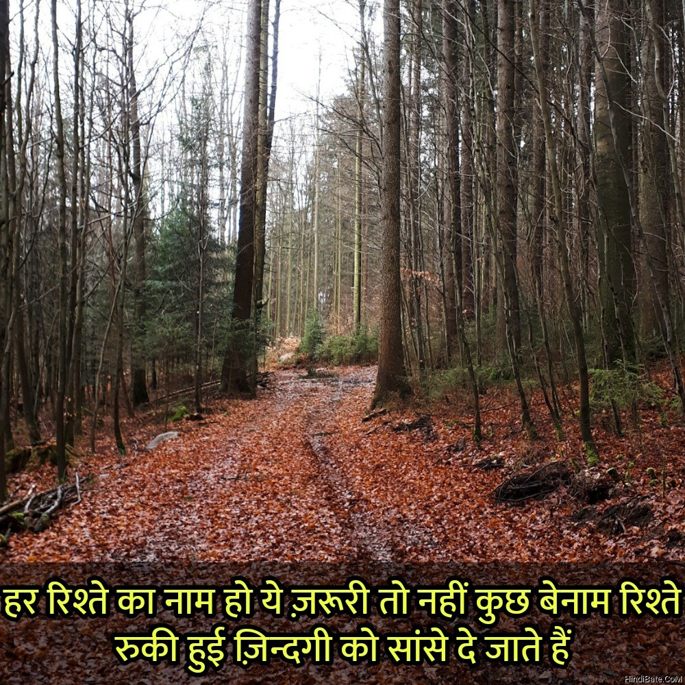 Life is Beautiful Hindi Quotes with Images
