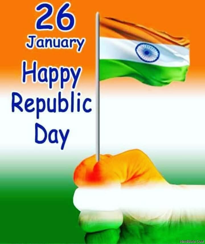२६ जनवरी गणतंत्र दिवस २०२१ की हार्दिक शुभकामनाएं इमेज डाऊनलोड