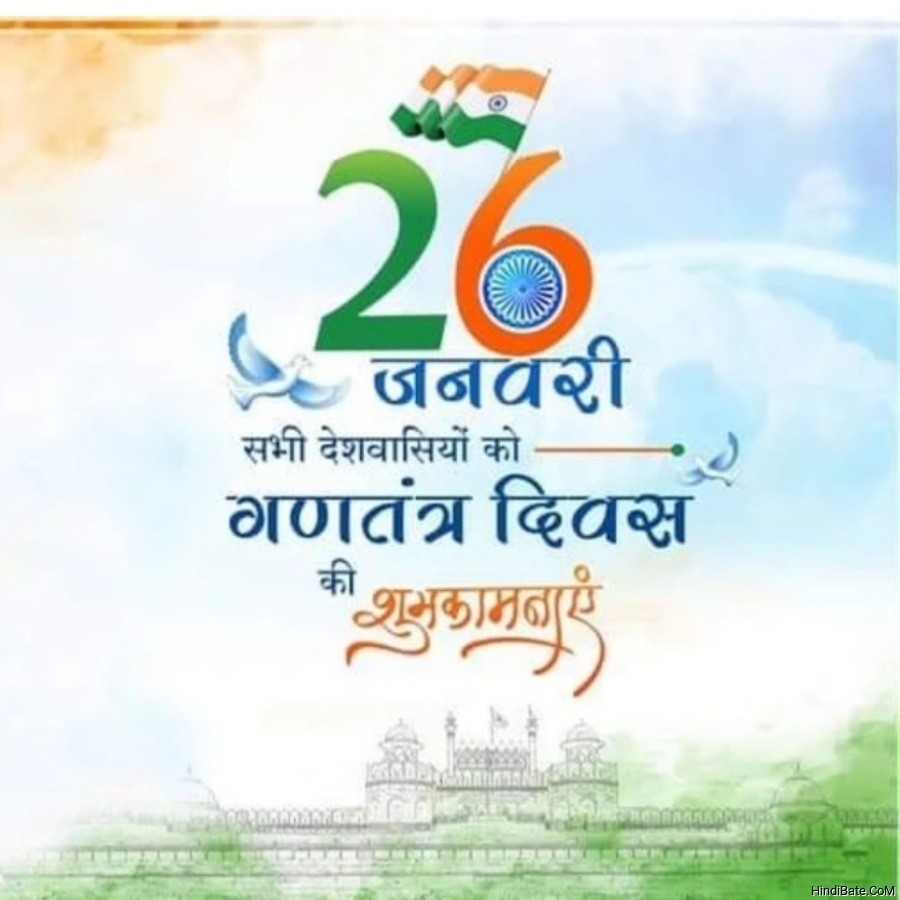 26 January Republic Day Images For WhatsApp DP