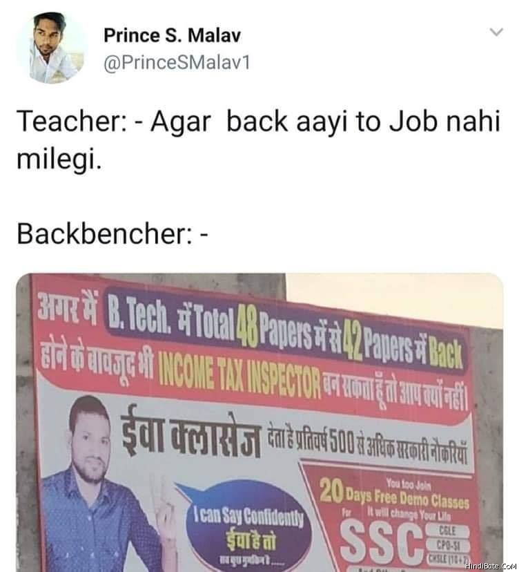 Agar back aayi to job nahi milegi meme