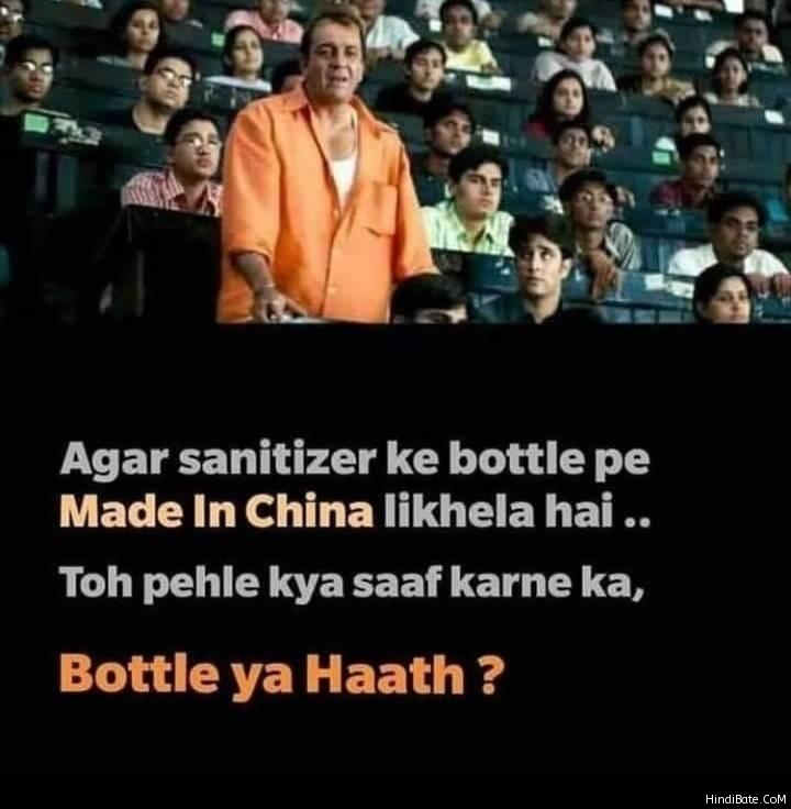 Agar sanitizer ke bottle pe made in china likhela hai to pehle kya saaf karne ka meme
