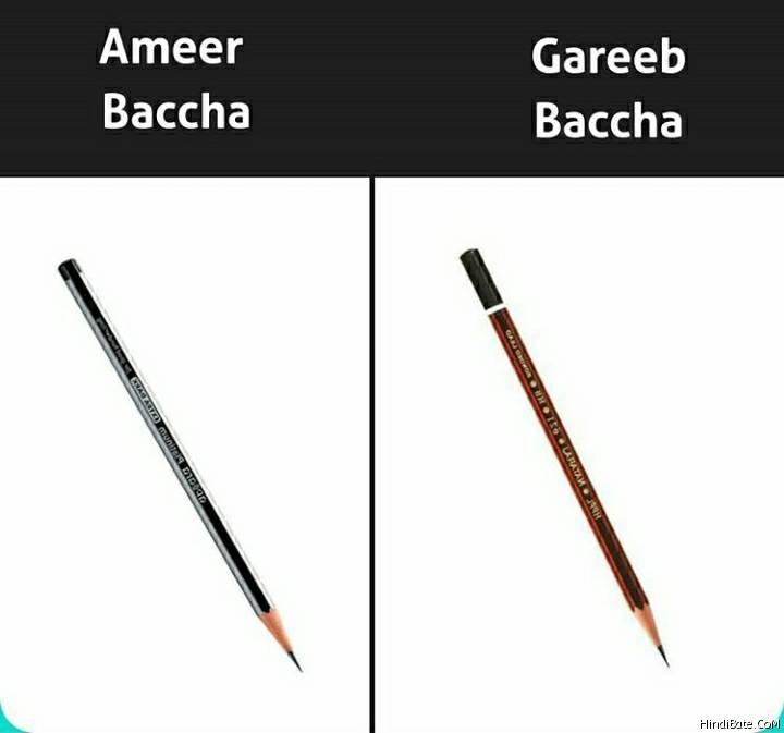 Ameer Baccha vs gareeb baccha meme