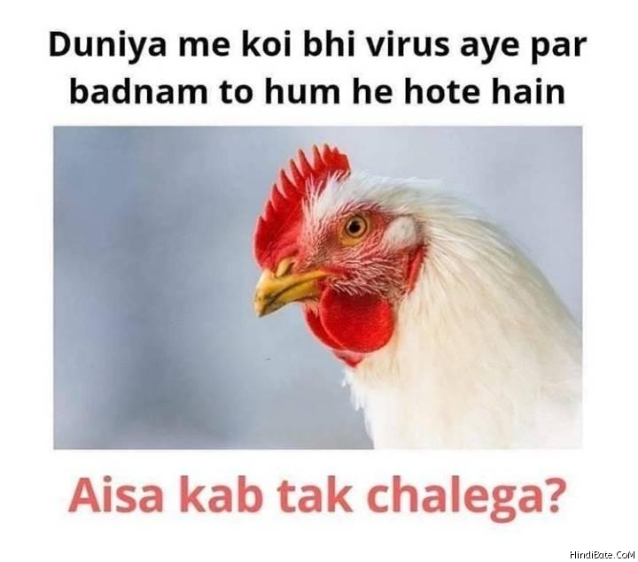 Duniya me koi bhi virus aye phir bhi badnam to hum hi hote hai meme