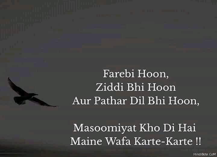 Masoomiyat Shayari in Hindi